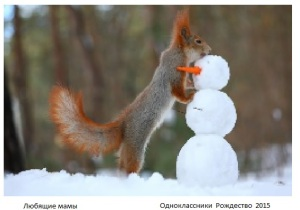 Рождество Одноклассники 2015